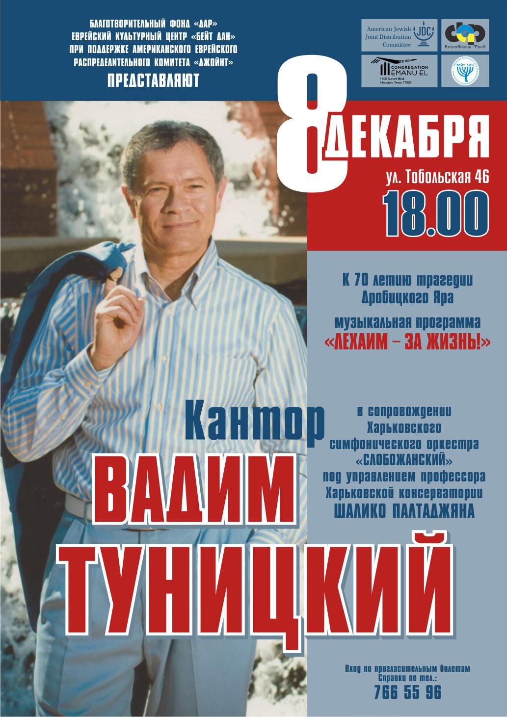 Лехаїм – За життя! Кантор Вадим Туницькій знов у Харкові.