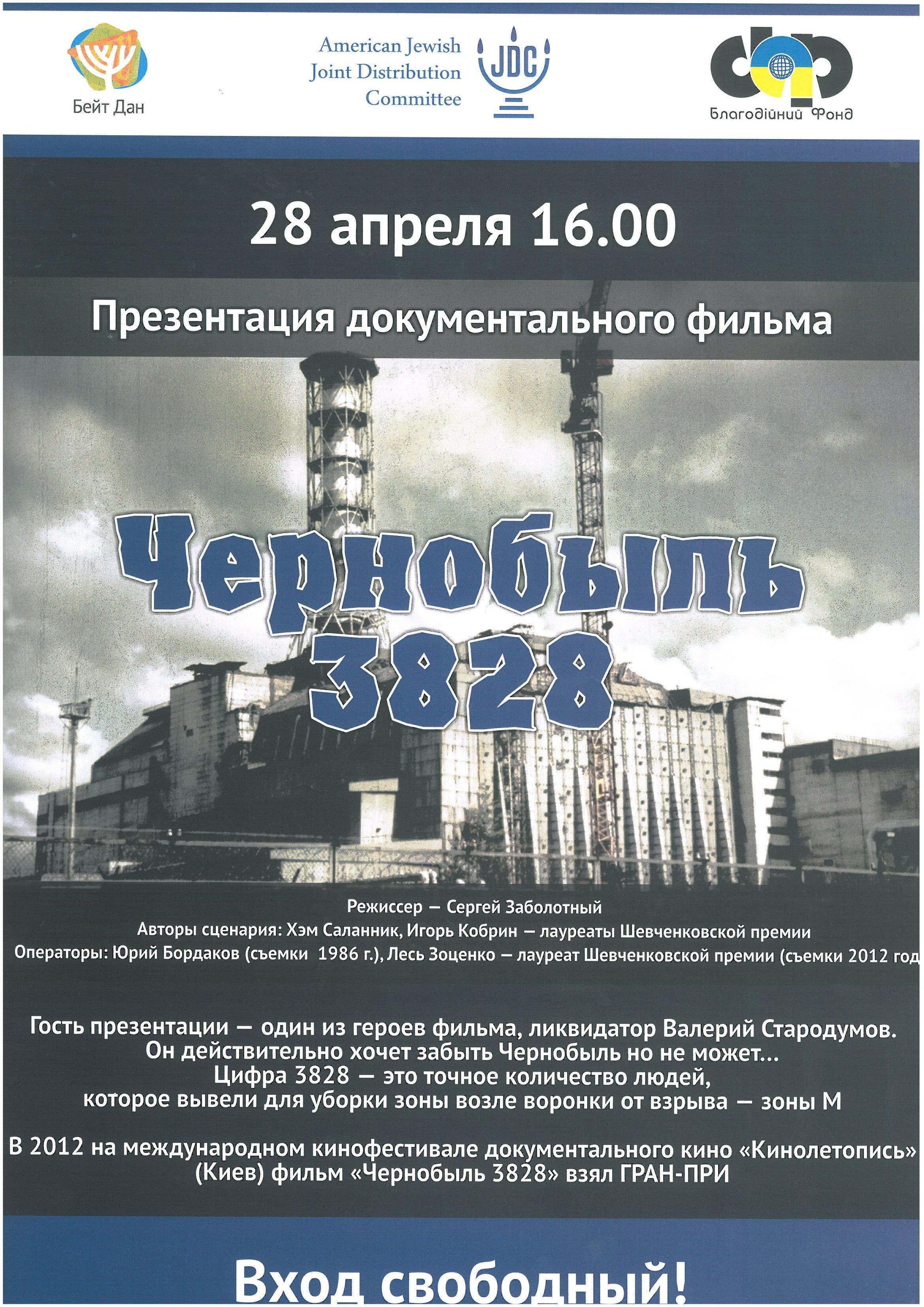 """Презентація документального фільму """"Чорнобиль 3828""""."""