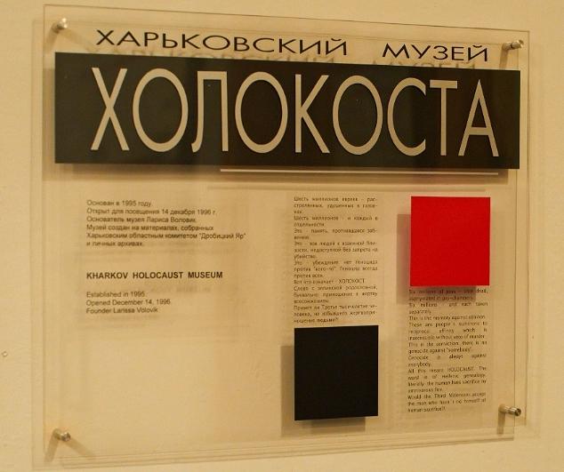 Відкриття виставки в Харківському музеї Голокосту та конференція «Справа Бейліса і сучасне суспільство»