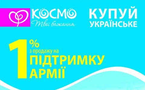 Акція «Купуй українське» в мережі магазинів КОСМО