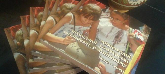 Презентація каталогу робіт «Міжнародні молодіжні гончарські фестивалі у Опішному (2012-2015)