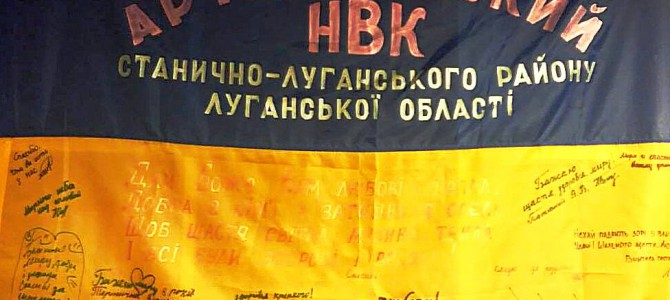 Діти Щастя у Києві