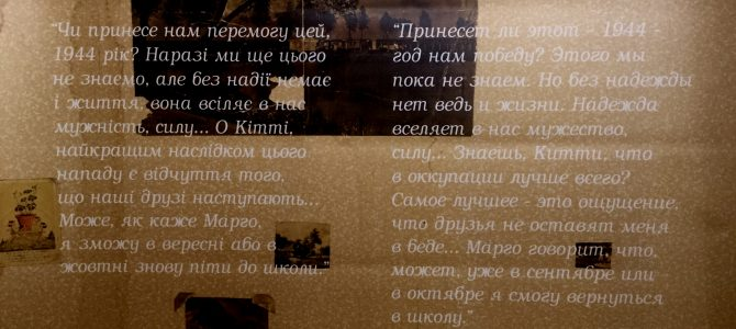 Луганщина приймає виставку «Уроки трагедій ХХ століття на українській землі»