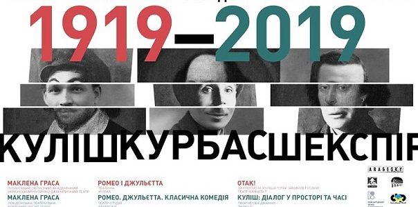 Театральний фестиваль «1919-2019. Курбас Куліш Шекспір»