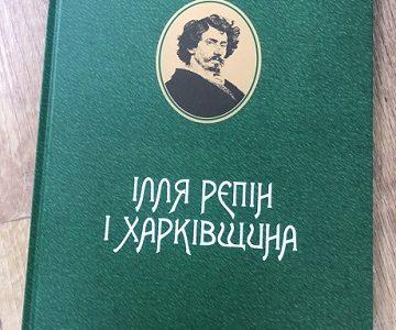 Презентація альбому-каталогу «Ілля Рєпін і Харківщина»